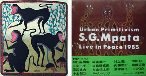 S-G-Mpata-Urban-Primitivism
